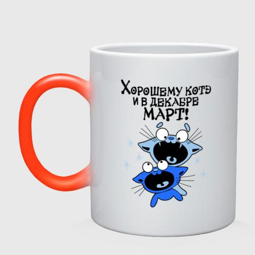 Кружка хамелеон Хорошему котэ и в декабре март!