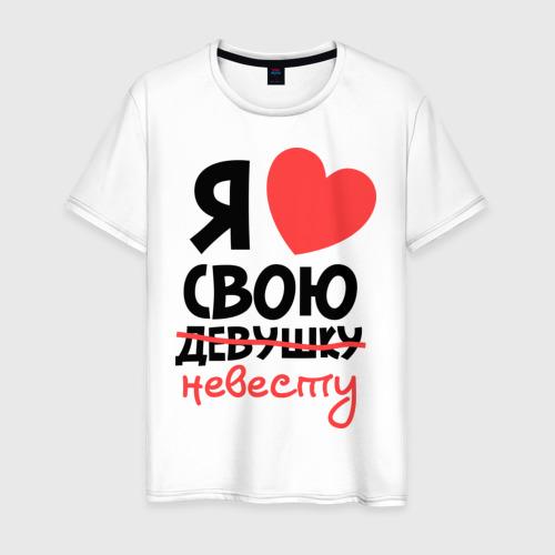 Мужская футболка хлопок Я люблю свою девушку-невесту