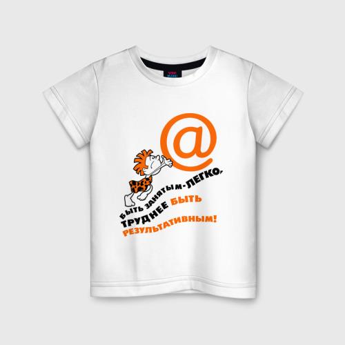 Детская футболка хлопок Быть занятым - легко, труднее быть  результативным!