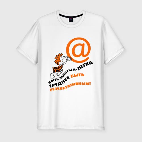 Мужская футболка хлопок Slim Быть занятым - легко, труднее быть  результативным!
