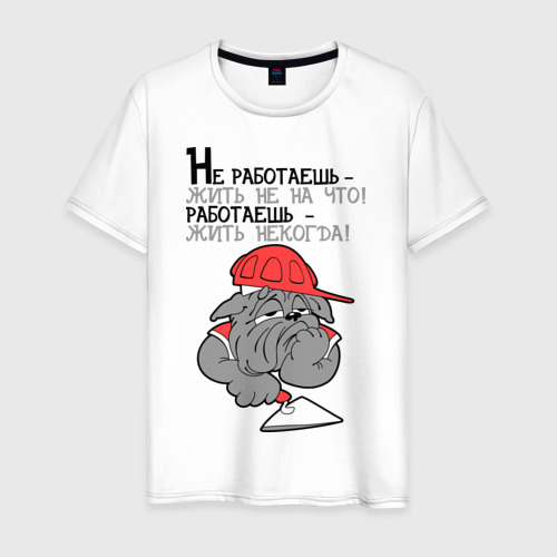 Мужская футболка хлопок Не работаешь - жить не на что! Работаешь,  жить некогда!