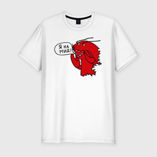 Мужская футболка хлопок Slim Рак на миде (Дота)