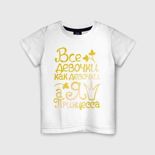 Детская футболка хлопок Все девочки, как девочки. золото