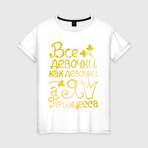 Женская футболка хлопок Все девочки, как девочки. золото