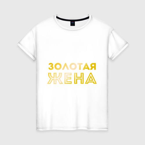 Женская футболка хлопок Золотая жена золото