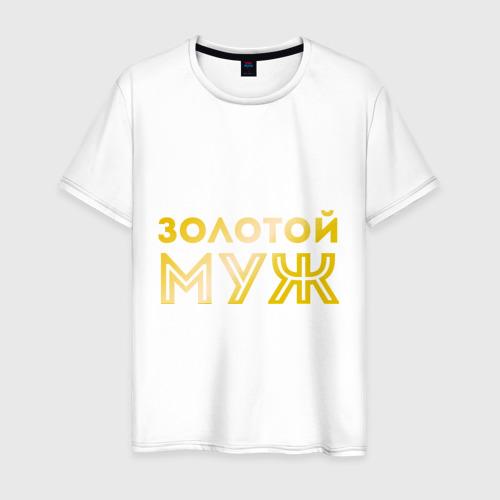 Мужская футболка хлопок Золотой муж. золото