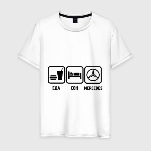 Мужская футболка хлопок Главное в жизни еда, сон, mercedes