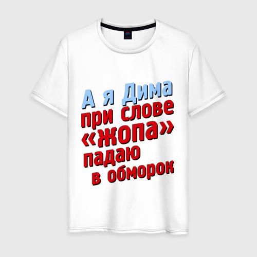 Мужская футболка хлопок Дима при слове жопа падает в обморок