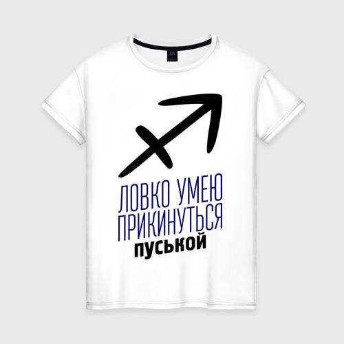 Женская футболка хлопок Стрелец