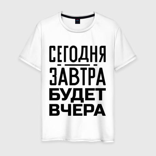 Мужская футболка хлопок Сегодня - завтра
