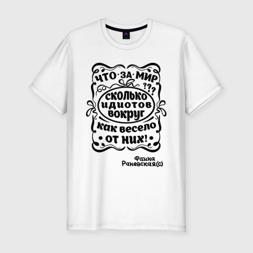 Мужская футболка хлопок Slim Что за мир