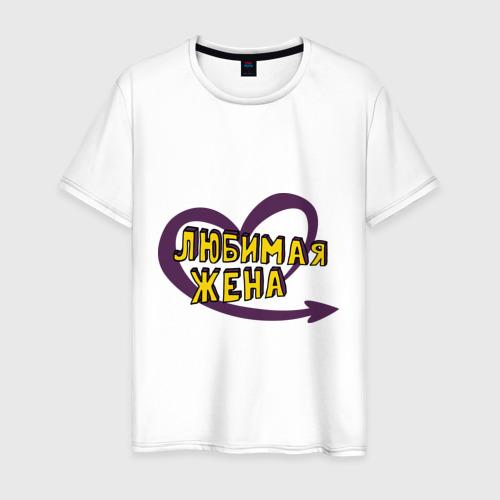 Мужская футболка хлопок Любимая жена