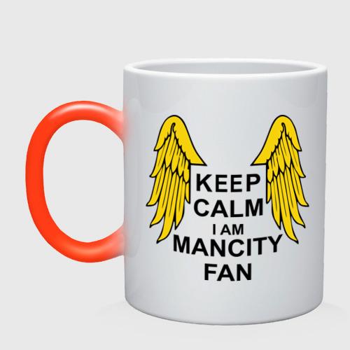 Кружка хамелеон keep calm I am Manchester City fan