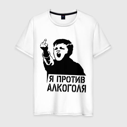 Мужская футболка хлопок Я против алкоголя