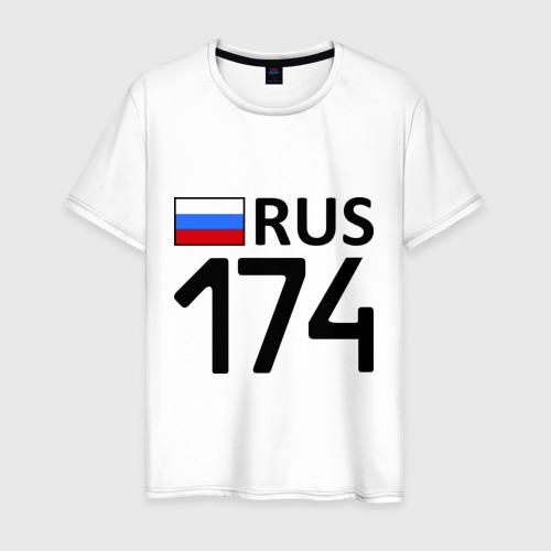 Мужская футболка хлопок Челябинская область (174)