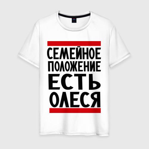 Мужская футболка хлопок Есть Олеся