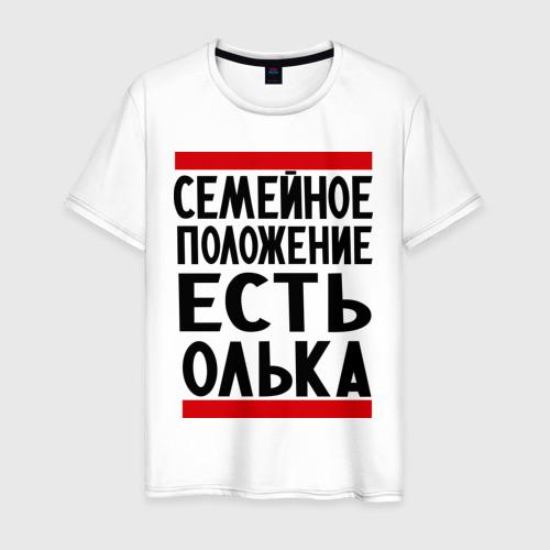 Мужская футболка хлопок Есть Олька