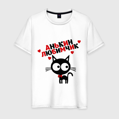 Мужская футболка хлопок Анькин любимчик