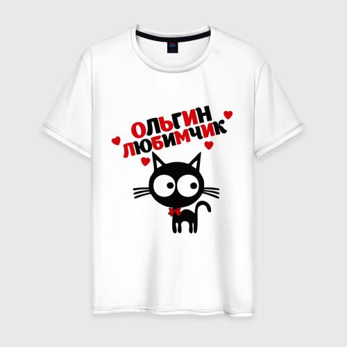 Мужская футболка хлопок Ольгин любимчик