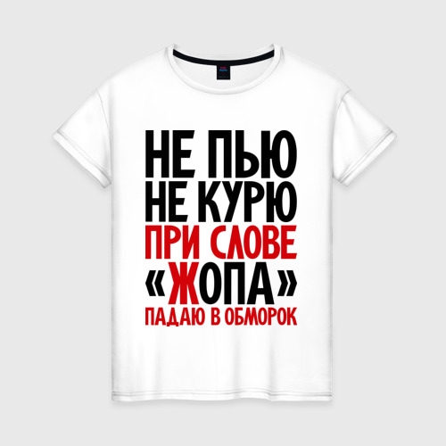 Женская футболка хлопок Не пью, не курю