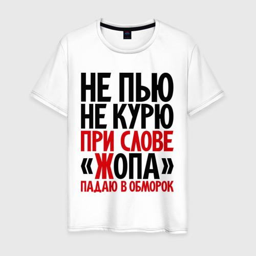 Мужская футболка хлопок Не пью, не курю