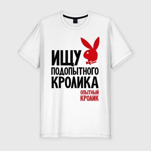 Мужская футболка хлопок Slim Ищу подопытного кролика