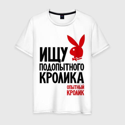 Мужская футболка хлопок Ищу подопытного кролика