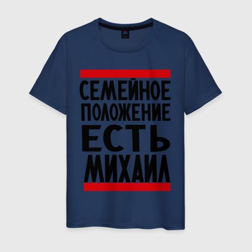 Мужская футболка хлопок Есть Михаил