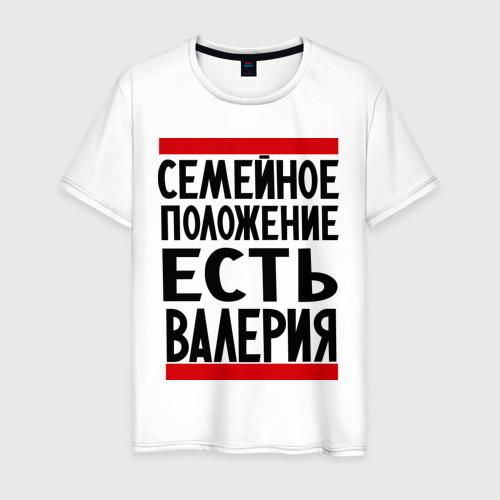 Мужская футболка хлопок Есть Валерия