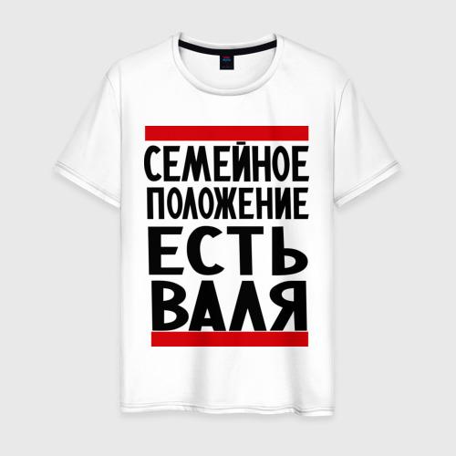 Мужская футболка хлопок Есть Валя