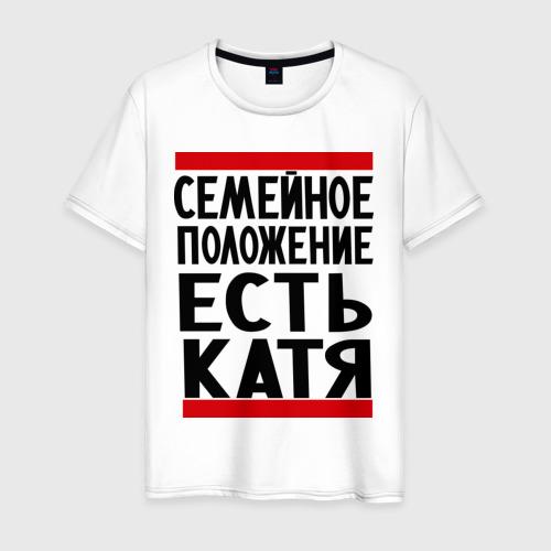 Мужская футболка хлопок Есть Катя