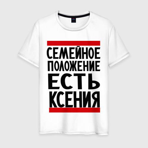 Мужская футболка хлопок Есть Ксения