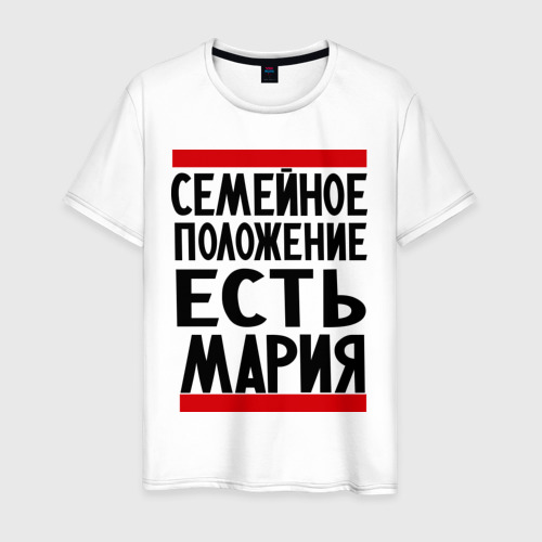 Мужская футболка хлопок Есть Мария