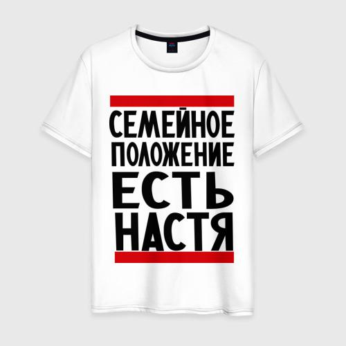 Мужская футболка хлопок Есть Настя