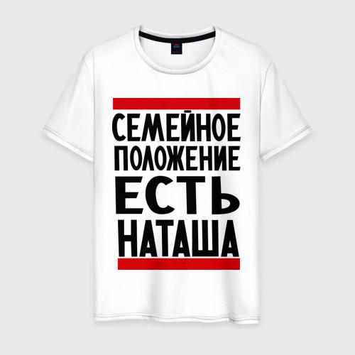Мужская футболка хлопок Есть Наташа