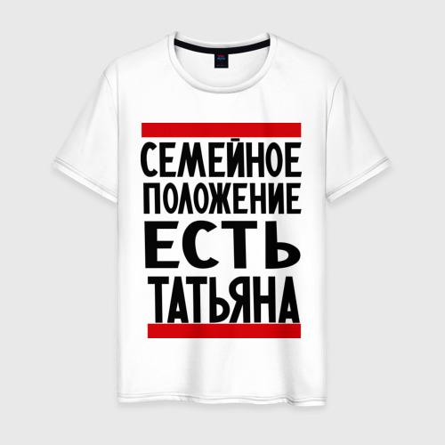 Мужская футболка хлопок Есть Татьяна