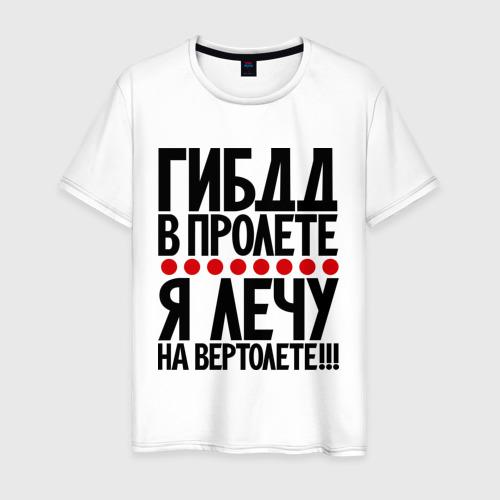 Мужская футболка хлопок ГИБДД в пролёте