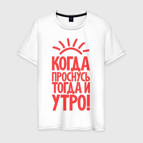 Мужская футболка хлопок Когда проснусь, тогда и утро!
