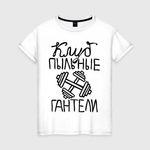 Женская футболка хлопок Клуб «Пыльные гантели»