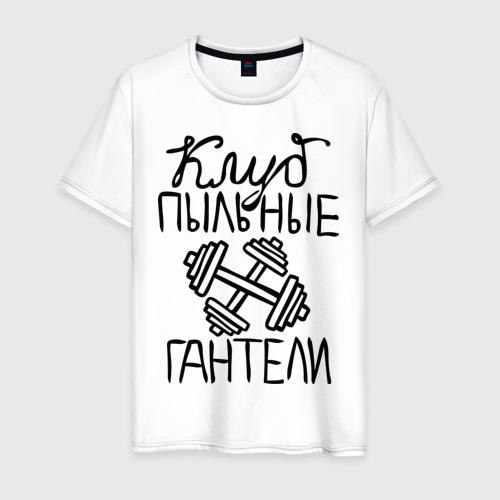 Мужская футболка хлопок Клуб «Пыльные гантели»