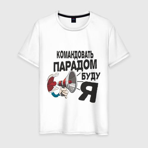 Мужская футболка хлопок Командовать парадом