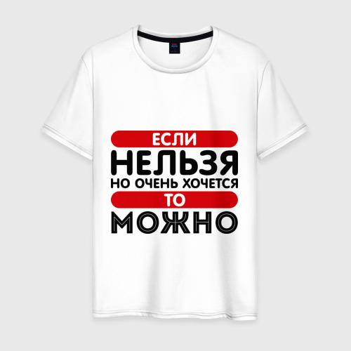 Мужская футболка хлопок Если нельзя но очень хочется