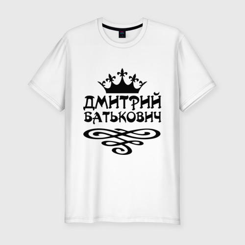Мужская футболка хлопок Slim Дмитрий Батькович