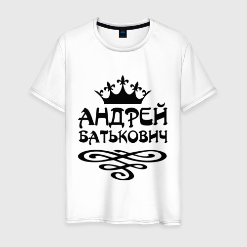 Мужская футболка хлопок Андрей Батькович