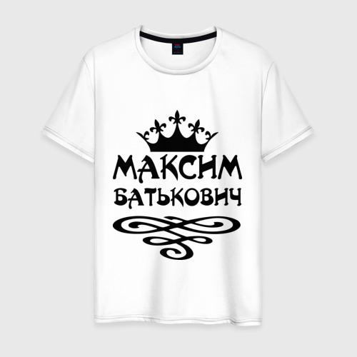 Мужская футболка хлопок Максим Батькович