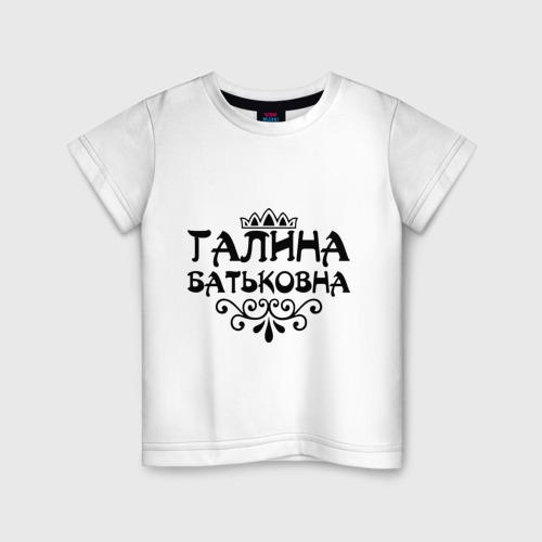 Детская футболка хлопок Галина Батьковна