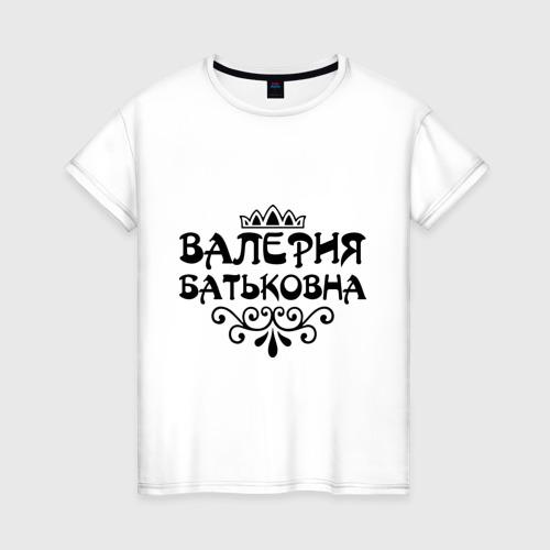 Женская футболка хлопок Валерия Батьковна