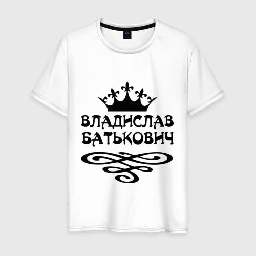 Мужская футболка хлопок Владислав Батькович