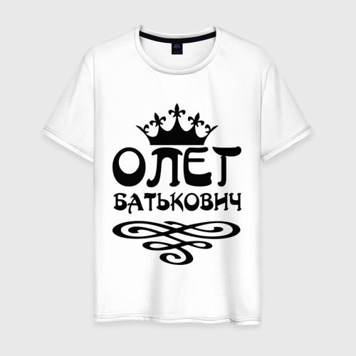 Мужская футболка хлопок Олег Батькович