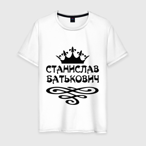 Мужская футболка хлопок Станислав Батькович